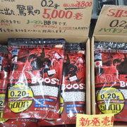 """新発売!!   SⅡS  新製品  高性能BB弾  0.2g 5,000発  """"ハイドラブースト"""" 入荷!"""